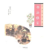 书法雅言--中华生活经典