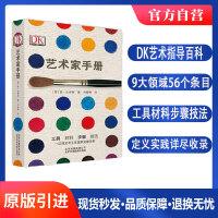 DK 艺术家手册