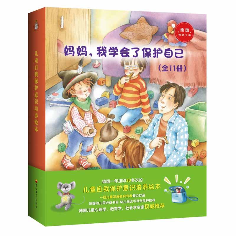 妈妈,我学会了保护自己(全11册)(德国一线儿童发展教育专家打造的幼儿入园必备图画书,儿童自我保护意识培养绘本)