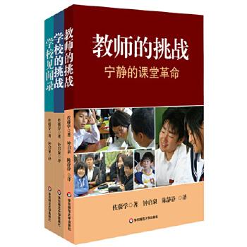 佐藤学课堂实践三部曲(当当套装共3册)(教师的挑战+学校见闻录+学校的挑战)