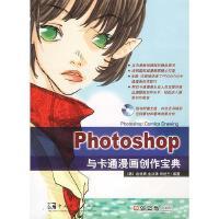Photoshop与卡通漫画创作宝典 金泳珠;赵铉熹;郑世
