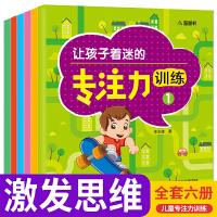 让孩子着迷的专注力训练 共6册 3-6-9-12周岁读物少儿益智游戏 幼儿专注力书 阶梯训练注意力观察力智力开发逻辑思维书籍 儿童绘本
