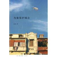 【二手旧书9成新】【正版现货包邮】为谁保护城市 张松 生活.读书.新知三联书店
