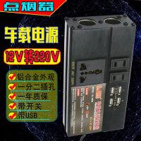 车载12V/24V转220V家用电源转换器多功能汽车插座充电器