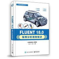 FLUENT 18.0案例分析视频精讲 电子工业