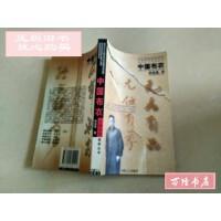 【旧书二手书85品】中国布衣【】 /张曼菱 著 中国工人出版社