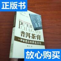 [二手旧书9成新]普洱茶膏:一种被遗忘的养生文化 /陈杰 著 云南?