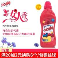 scala斯卡乐进口矢车菊精油浓缩洗衣液母婴防掉色无过敏易洗去渍
