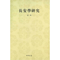 长安学研究・第一辑