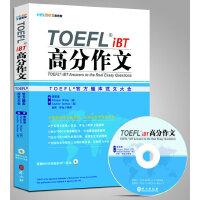 TOEFL托福 iBT高分作文(附MP3光盘)(畅销经典全新修订,托福名师李笑来力作)