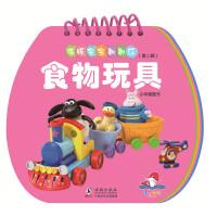 海豚宝宝翻翻乐・食物玩具