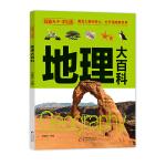地理大百科(学生版)探索天下