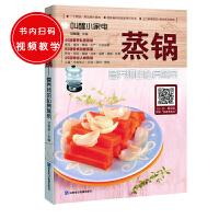叫醒小家电蒸锅:营养师的私房蒸菜