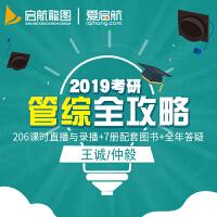 2019考研 王诚199管理类联考全攻略(全套课程+7本图书)钟毅