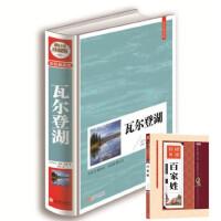*畅销书籍* 瓦尔登湖寂静的春天并誉为自然文学典范生态文学圣经外国随笔 人生启迪读物 一本自然与人的心灵探索书籍赠百家