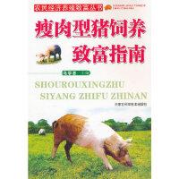 瘦肉型猪饲养致富指南,内蒙古科学技术出版社,马学恩9787538015249