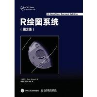 R绘图系统 第2版