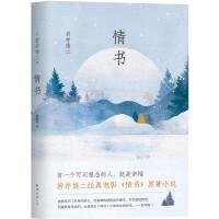 岩井俊二:情书(2018精装版)