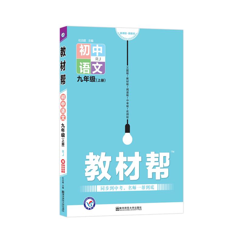 天星教育2021学年教材帮 初中 九上 九年级上册  语文 RJ(人教版)