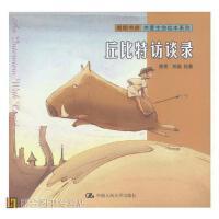 丘比特访谈录 朗朗书房 关爱生命绘本系列熊亮中国人民大学出版社