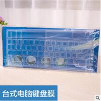 新品 笔记本键盘膜 台式机通用键盘保护膜 防尘膜台式键盘膜