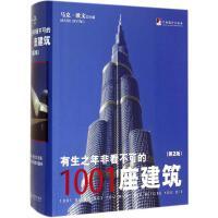 有生之年非看不可的1001座建筑(第2版) 中央编译出版社