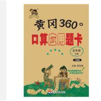 2018春黄冈360°口算应用题卡五年级下册人教版9787548806851