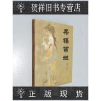 【二手正版85新包邮】柔福帝姬 董千里著 中国友谊出版公司