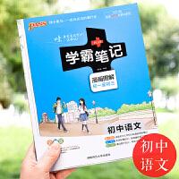 学霸笔记初中语文 2021新版七八九年级通用