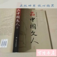 【二手旧书85成新】品中国文人1 /刘小川 上海文艺出版社
