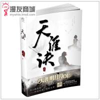 漫友 天涯诀 小说天涯明月刀OL短篇集 赠游戏+海报