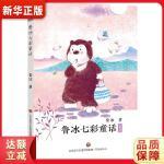 鲁冰七彩童话 紫色卷 鲁冰 9787548835738 济南出版社 新华书店 品质保障