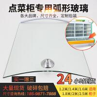 点菜柜玻璃圆弧门冷柜弯弧弧形玻璃冷藏展示柜玻璃门热弯玻璃配件