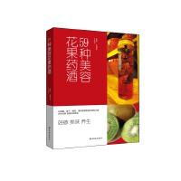 59�N美容花果�酒,�g林出版社,孔�B�U 著,千太� �g