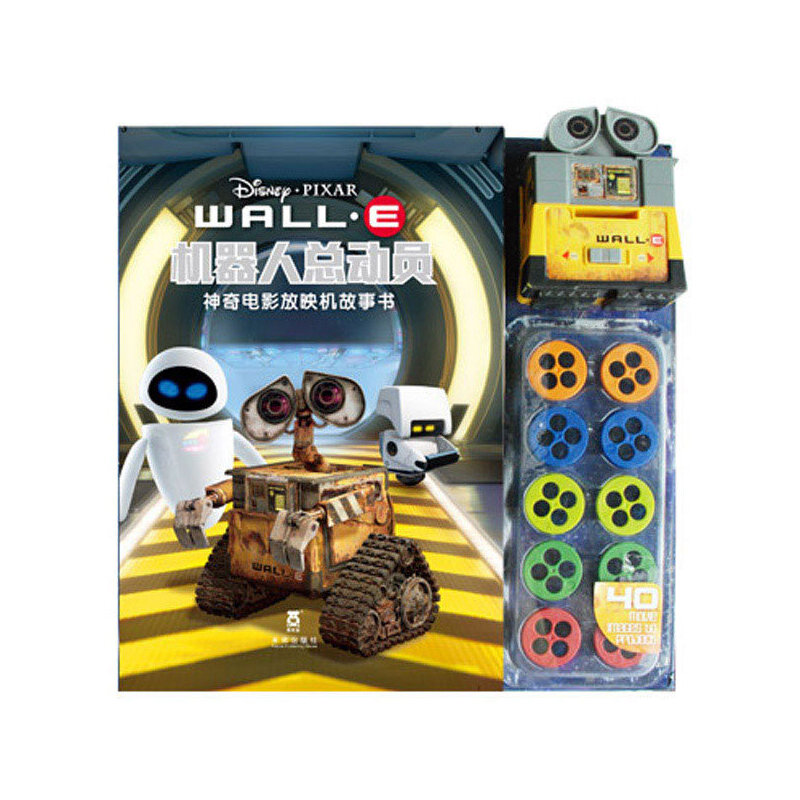 机器人总动员神奇电影放映机故事书