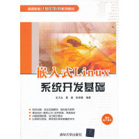嵌入式Linux系统开发基础(高等院校计算机教育系列教材)
