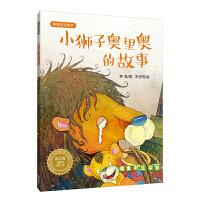 小狮子奥里奥的故事:英娃生态绘本(第二辑)