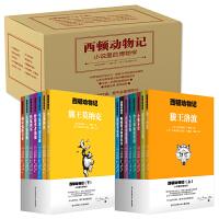西顿动物记(全15册)