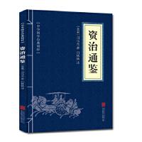 资治通鉴 中华国学经典精粹司马光 历史书籍 中国史 中国通史文白对照