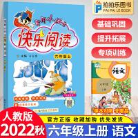 黄冈小状元快乐阅读六年级上册语文 2021秋人教版