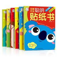 全脑开发聪明贴纸书・生活习惯(2-3岁)等全套6册儿童贴纸画书 宝宝贴贴画反复早教玩具书2-3岁益智思维游戏训练书颜色