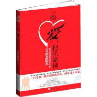 【二手旧书9成新】 给爱一把长命锁木子李华文出版社