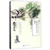 同题散文经典:扬州的夏日 夏(该书收录周震南推荐朗读的《苦夏》榜样阅读栏目)