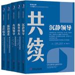 清领五种:清华大学领导力课程的五粒种子