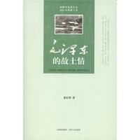 5折包邮 *的故土情 作者胡长明曾长期供职于韶山纪念馆,该书结构完整、史料翔实,并有较多的个人见解,对研究早年和晚年生