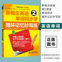 水利水电:新概念英语2单词同步学:循环记忆抄写纸(新概念英语・第2课堂)