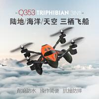 海陆空三栖飞车 水上飞船四轴飞行器遥控飞机无人机玩具 绿黑色 官方标配