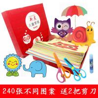 手工剪纸折纸大全书彩色纸儿童宝宝幼儿园手工男女孩DIY益智玩具