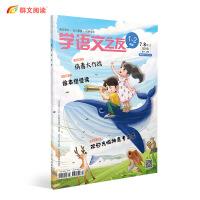 学语文之友杂志 小学语文1~2年级 2020年7-8月合刊 真实语文 活力课堂 创新观念