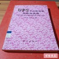 【二手�f��85成新】UPS不�g�嚯�源剖析�c��用 /王其英、何春�A 科�W出版社98